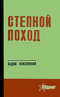 Вадим Кожевников Степной поход