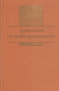 И. Болгарин, Г. Северский Адьютант его превосходительства плавки 70 годов