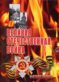 Великая Отечественная война. Фотолетопись