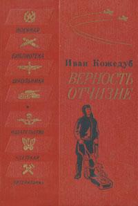 Верность Отчизне. Иван Кожедуб