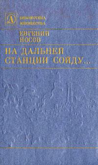 Евгений Носов На дальней станции сойду…