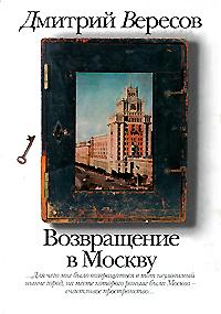 Дмитрий Вересов Возвращение в Москву авиабилеты в москву недорого