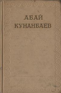 Абай Кунанбаев Абай Кунанбаев. Собрание сочинений