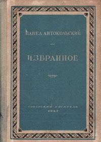 Павел Антокольский Павел Антокольский. Избранное павел шубин павел шубин стихотворения