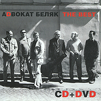 Адвокат Беляк Аdвокат Беляк. The Best (CD + DVD) аdвокат беляк band аdвокат беляк band girls