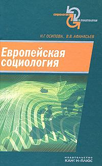 Н. Г. Осипова, В. В. Афанасьев Европейская социология н л полякова в в афанасьев немецкая социология