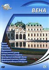 Города мира: Вена галерея бельведер вена