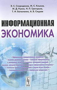 все цены на Э. С. Спиридонов, М. С. Клыков, М. Д. Рукин, Н. П. Григорьев, Т. И. Балалаева, А. В. Смуров Информационная экономика онлайн