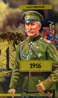 Лев Успенский. 1916