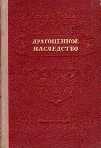 Евгений Пермяк Драгоценное наследство