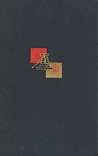 Повесть о Морфи Предлагаемая книга - посмертное...