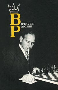 Михаил Юдович Вячеслав Рагозин ефим геллер шахматное творчество
