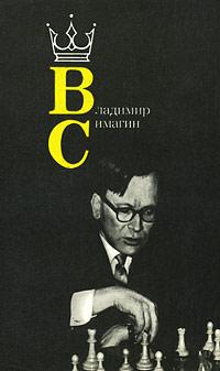 Владимир Симагин ефим геллер шахматное творчество