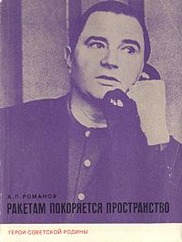 А. П. Романов Ракетам покоряется пространство