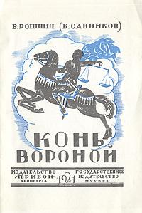 В. Ропшин Конь вороной