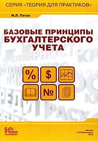 Фото - М. Л. Пятов Базовые принципы бухгалтерского учета м л пятов базовые принципы бухгалтерского учета