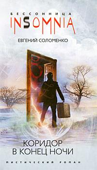 Евгений Соломенко Коридор в конце ночи евгений соломенко час ч или ультиматум верноподданного динозавра
