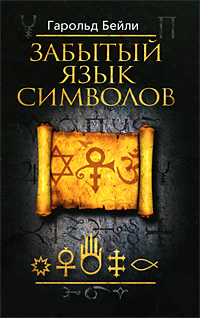 Забытый язык символов. Доставка по России