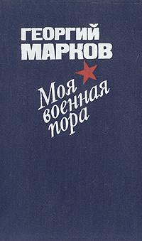 Георгий Марков Моя военная пора