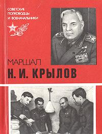 Илья Драган Маршал Н. И. Крылов