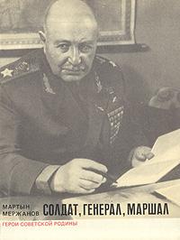 Мартын Мержанов Солдат, генерал, маршал