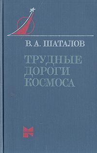 В. А. Шаталов Трудные дороги космоса