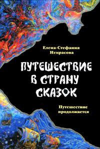 Елена-Стефания Некрасова Путешествие в Страну Сказок. Книга 2
