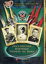 Российские военные начала XX века. Серии 1-4