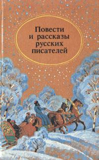 Повести и рассказы русских писателей