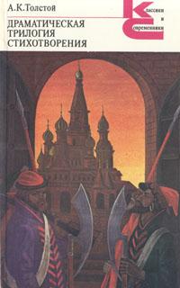 А. К. Толстой А. К. Толстой. Драматическая трилогия. Стихотворения