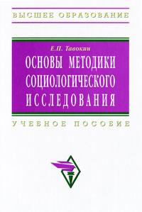 Е. П. Тавокин Основы методики социологического исследования е п тавокин социология управления методы получения социальной информации учебное пособие
