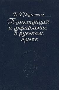 Д. Э. Розенталь Пунктуация и управление в русском языке