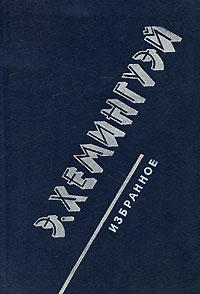 Э. Хемингуэй Э. Хемингуэй. Избранное цена и фото