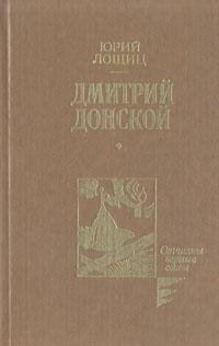 Юрий Лощиц Дмитрий Донской