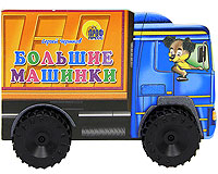 Сергей Чертков Большие машинки. Книжка-игрушка