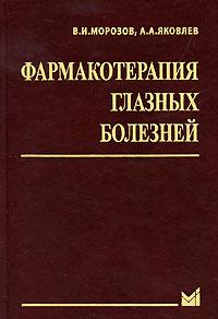 В. И. Морозов, А. А. Яковлев Фармакотерапия глазных болезней