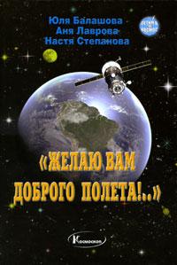 """Книга """"Желаю вам доброго полета!.."""". Юля Балашова, Аня Лаврова, Настя Степанова"""
