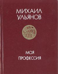 Михаил Ульянов Моя профессия