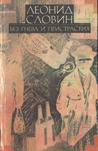 Леонид Словин Леонид Словин. В восьми томах. Том 6. Без гнева и пристрастия