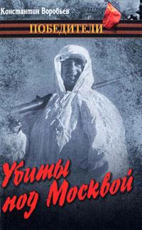Константин Воробьев Убиты под Москвой воробьев к убиты под москвой