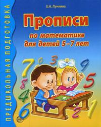 Е. Н. Лункина Прописи по математике для детей 5-7 лет цена в Москве и Питере