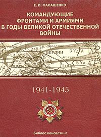 Командующие фронтами и армиями в годы Великой Отечественной войны