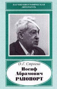 О. Г. Строева Иосиф Абрамович Рапопорт