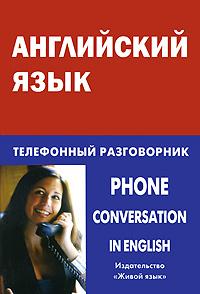 И. А. Газиева Английский язык. Телефонный разговорник / Phone Conversation in English