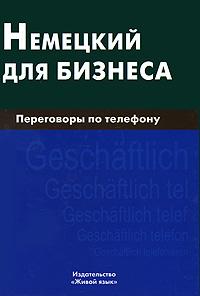 Н. И. Венидиктова Немецкий для бизнеса. Переговоры по телефону