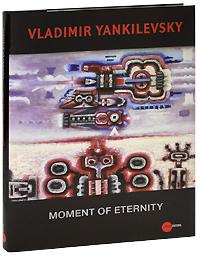 Владимир Янкилевский The State Russian Museum: Almanac, №167, 2007: Moment of Eternity