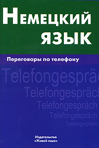 Е. В. Никишова Немецкий язык. Переговоры по телефону