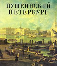 А. М. Гордин Пушкинский Петербург