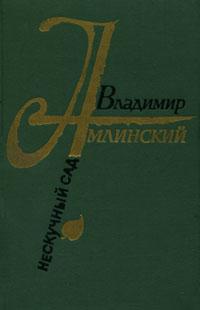 Владимир Амлинский Нескучный сад протоиерей владимир гофман персиковый сад рассказы