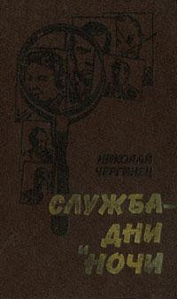 Николай Чергинец Служба - дни и ночи николай чергинец рискованная игра
